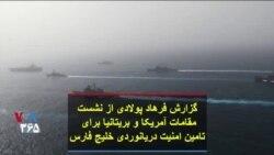گزارش فرهاد پولادی از نشست مقامات آمریکا و بریتانیا برای تامین امنیت دریانوردی خلیج فارس