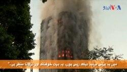 لندن کی کثیر منزلہ عمارت میں آتش زدگی