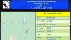 သပိတ္က်င္းအနီး ျပင္းအား ၆.၃ ငလ်င္လႈပ္ခတ္