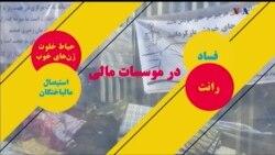 دیدبان شهروند | چرا فساد مالی در ایران سیستماتیک و گسترده است