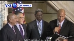VOA國際60秒(粵語): 2013年10月22日