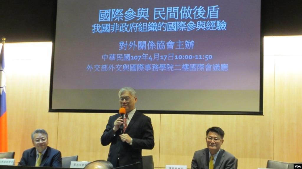 台湾对外关系协会召开非政府组织国际参与座谈会
