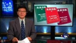 """VOA连线: 炎黄春秋8月刊成""""伪刊"""""""