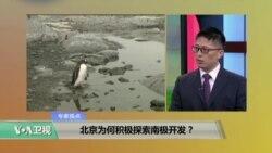 时事看台: 北京为何积极探索南极开发?