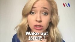 OMG美语 Wake Up