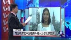 VOA连线:英国政府就中国逮捕外籍人士与北京交涉
