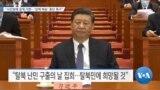 "[VOA 뉴스] ""시진핑에 공개 서한…'강제 북송' 중단 촉구"""