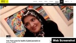 گزارش عفو بین الملل درباره این روزنامه نگار ایرانی