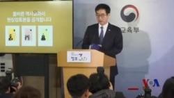 韩国修订历史教科书