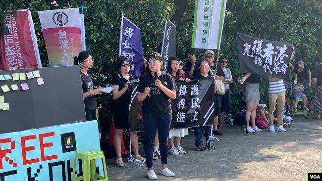 台湾青年民主协会理事吴奕柔(中间持话筒者)发表即兴讲话。她是台湾大学学生会前任会长。(美国之音林枫拍摄,2019年8月11日)