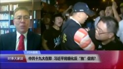 "VOA连线(王维正):中共十九大在即,习近平将细化反""独""促统?"