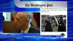 ایران، راه ابریشم، و محبوبیت ترامپ در خاورمیانه موضوع سه مقاله در نشریات انگلیسی