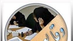 وقايع روز: فعالان حقوق بشر می گويند زنان در بسياری عرصه های حقوقی در ايران به عنوان شهروندان درجۀ دو تلقی می شوند