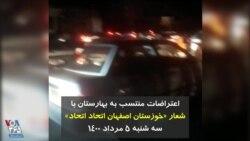 اعتراضات منتسب به شهر بهارستان در اصفهان با شعار «خوزستان اصفهان اتحاد اتحاد» - سه شنبه ۵ مرداد ۱۴۰۰