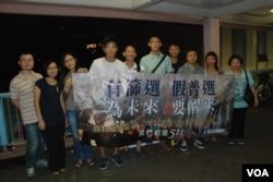 「我們都是511」成員Cherrie(右二)表示,不希望香港成為中國假普選的橋頭堡(美國之音湯惠芸攝)