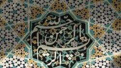 آيت الله سبحانی: تلاش برای حذف روحانيت خيانت به اسلام است