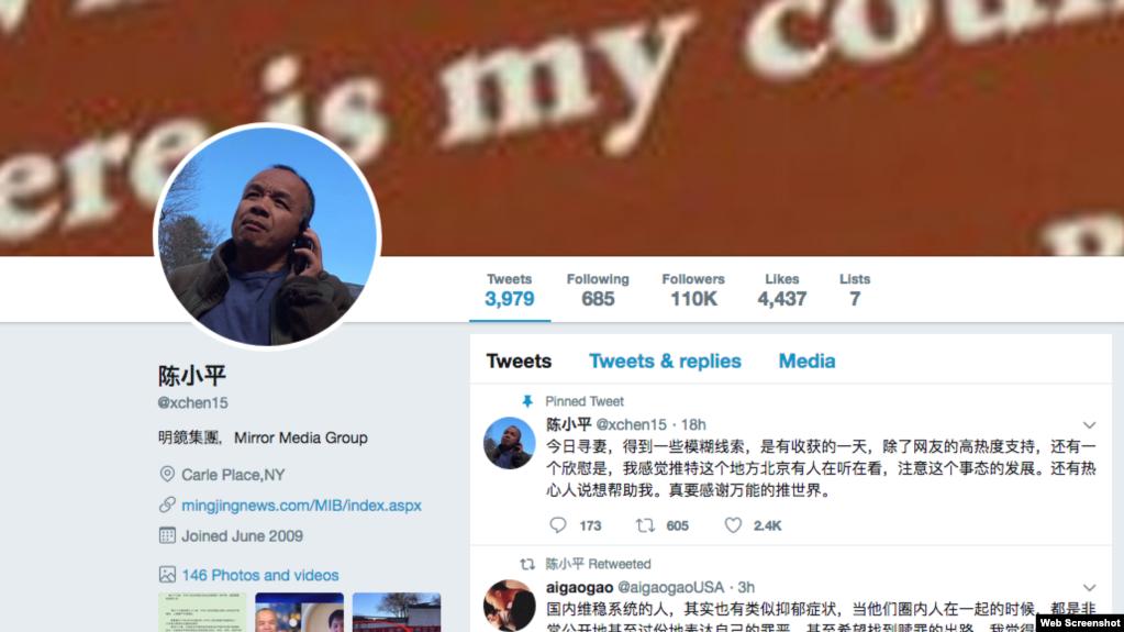 陳小平推特截圖