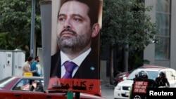 黎巴嫩街头哈里里肖像下写着:我们与你同在