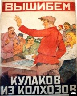 """""""Вишибемо кулаків з колгоспів"""". Ґарет Джонс у 1931-му році зібрав в СРСР колецію пропагандистських плакатів."""