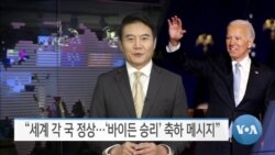 """[VOA 뉴스] """"세계각국정상…'바이든승리'축하메시지"""""""