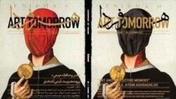 هنرمندان ایرانی در هتل اوین: بنیاد جهانی هنر فردا تشکیل می شود