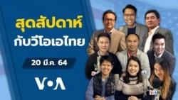 คุยข่าวสุดสัปดาห์กับ VOA Thai ประจำวันเสาร์ที่ 20 มีนาคม 2564