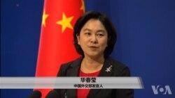 美中经贸磋商开始 中方强调平等共赢