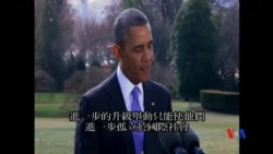 2014-03-21 美國之音視頻新聞: 美國將就克里米亞問題向俄羅斯施加更多制裁