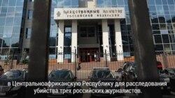 Следователи из Москвы могут поехать в ЦАР