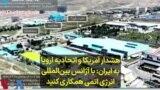 هشدار آمریکا و اتحادیه اروپا به ایران: با آژانس بینالمللی انرژی اتمی همکاری کنید