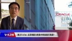 时事大家谈: 角力TikTok 北京有能力把美中科技战打到底?