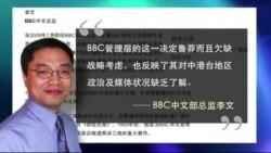 媒体观察:BBC到中国和美国之音看世界