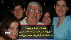 خانواده رابرت لوینسون، شهروند آمریکایی ناپدیدشده در ایران در دادگاه فدرال آمریکا حاضر میشوند
