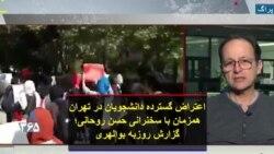 اعتراض گسترده دانشجویان در تهران همزمان با سخنرانی حسن روحانی؛ گزارش روزبه بوالهری