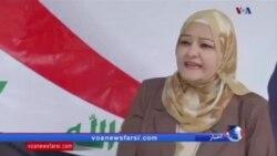 در آستانه انتخابات عراق بعد از داعش/ زنان برای ورود به سیاست تلاش میکنند