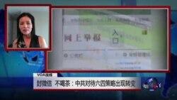 VOA连线:封微信 不喝茶:中共对待六四策略出现转变
