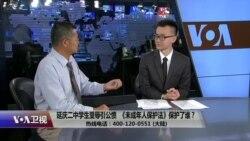 时事大家谈:延庆二中学生受辱引公愤,《未成年人保护法》保护了谁?