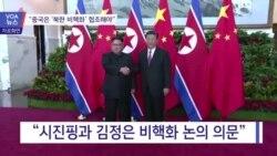 """[VOA 뉴스] """"중국은 '북한 비핵화' 협조해야"""""""