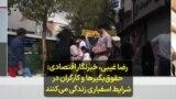 رضا غیبی، خبرنگار اقتصادی: حقوقبگیرها و کارگران در شرایط اسفباری زندگی میکنند