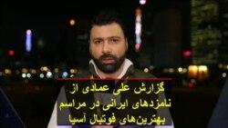 گزارش علی عمادی از نامزدهای ایرانی در مراسم بهترینهای فوتبال آسیا