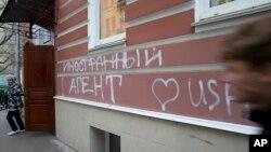 """Dòng chữ được xịt bằng sơn """"Đặc vụ nước ngoài"""" """"[yêu] Mỹ"""" trên bức tường của Văn phòng tổ chức nhân quyền Memorial ở Moscow, Russia."""