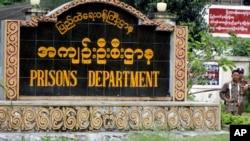 အက်ဥ္းဦးစီဌာန- ရန္ကုန္ (ဓာတ္ပံု- (AP/Khin Maung Win)