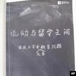 北京传知行社会经济研究所的调研报告