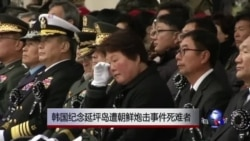 韩国纪念延坪岛遭朝鲜炮击事件死难者