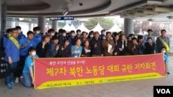 한국 내 북한인권단체 나우(NAUH)가 북한 7차 당 대회 전날인 6일 북한인권 개선을 촉구하는 캠페인을 열고 기자회견을 하고 있다.