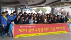 [오디오 듣기] 탈북 대학생들, 북한인권개선 캠페인