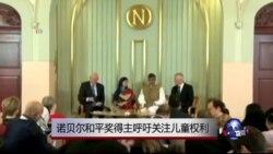 诺贝尔和平奖得主呼吁关注儿童权利