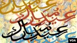 Contoh kartu ucapan selamat dengan hiasan kaligrafi yang diproduksi oleh Salma Arastu (courtesy photo).
