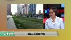 时事看台:川普总统对华政策