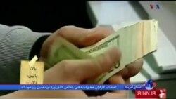 نگاهی به وضعیت اقتصادی ایران در اولین روز بازگشت تحریمهای آمریکا